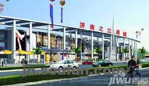 济南之江商城
